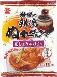 ●岩塚 新潟ぬれせんべい 10枚x10入【1箱】■t2#2200-3G