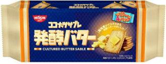 ●닛신 시스코 코코넛 사블레<발효 버터>20장 x12입t3#1640