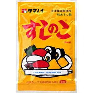 ●タマノイ すしのこ(粉末すし酢)75gx5入set■c4t5-2N
