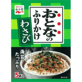 ●It is five meals of wasabi bag x10 case for the swing of Sono Nagatani adult