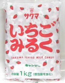 ●サクマ いちごみるく キャンデー1kg袋 #1020