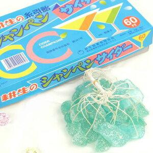 ●耕生 糸引き飴 シャンペンサイダー 60入【1ボール】c32#440-6G