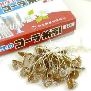 ●耕生 糸引き飴 コーラ 60入【1ボール】c32#440-6G