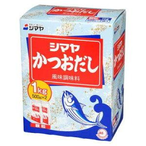 ●シマヤ かつおだし顆粒 1kg【業務用】 #1091