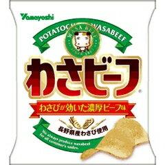 ●山芳 ポテトチップス わさビーフ 55gx12入【1箱】■t2 #1140