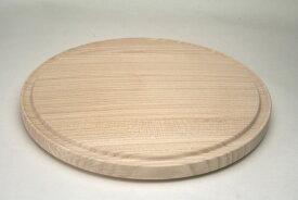 丸い木のカッティングボード 21cm まな板 丸型 【楽ギフ_包装】【楽ギフ_のし宛書】