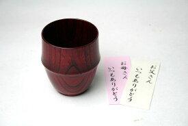 おしゃれなカップ【けやき ダイヤ(小)赤 コースター付】【楽ギフ_包装】【楽ギフ_のし宛書】