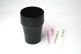おしゃれなカップ【けやき ダイヤ 黒 コースター付】【楽ギフ_包装】【楽ギフ_のし宛書】