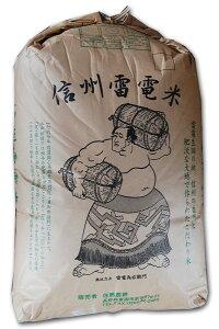 【送料無料】30年産 長野県東御市生まれ コシヒカリ 残留農薬ゼロ  検査1等 玄米3kg【nk_fs_0629】