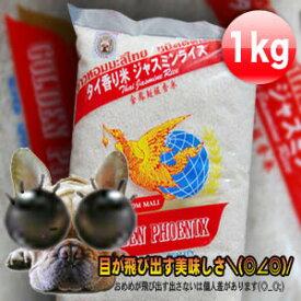 MFD2020.03.02 タイ王国産 ジャスミン米 香り米 super special quality 無洗米 タイ米 弁印 1kg 長粒種の香り米!ネコポス便です日時指定&代引きできません