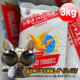 MFD2021.03.22 タイ王国産 ジャスミン米 香り米 super special quality 無洗米 タイ米 弁印 3kg