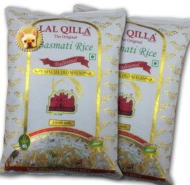 インド産 バスマティ米 BASMATI RICE LAL QILLA 世界ナンバーワン品種 最高級米 2kg タイ米