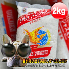 MFD2021.03.22 タイ王国産 ジャスミン米 2kg 香り米 super special quality 長粒種の香り米!世界の高級品