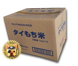GOLDEN PHOENIX モチ米10kg(1kg×10個セット)ケース売り 真空スタンドパック CM社 ゴールデンフェニックス