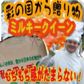 【新米】粘りが違う 30年産新米 PND 春日部生まれの ミルキークイーン 玄米3kg【nk_fs_0629】