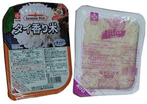 タイ王国産 もち米 レトルトパック6個 とジャスミン米レトルト6個 12食セット