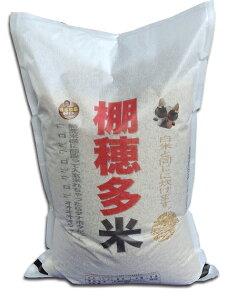 【 棚穂多米 】ベンちゃん目が飛び出す美味しさ!白米と同じに炊けて栄養満点 玄米 残留農薬ゼロ ミルキークイーン 2kg 令和2年産
