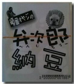 【送料無料】弁次郎 納豆 手作り 釜造り10個セット!実はテレビで紹介された納豆なんですw(゜o゜*)w 【nk_fs_0629】