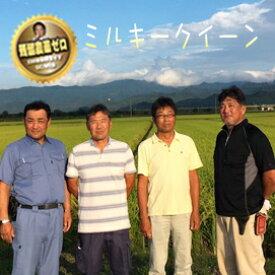 令和2年産 山形高畠町産 ミルキークイーン1等 新米 残留農薬ゼロ 玄米3kg Wソート玄米【nk_fs_0629】