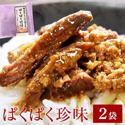 【送料無料】ぱくぱく珍味2袋入り/かつおの親子煮