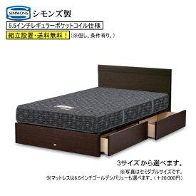 【送料無料】シモンズベッド ポケットコイル 引出し付 シングルベッド 5.5インチレギュラー仕様  クルス2