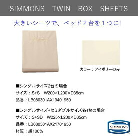 シモンズ ツイン ボックスシーツ TWIN BOX SHEETS シングルサイズ2台分 送料無料 LB080301AX19401950