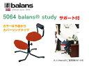 【送料無料】5064 balans syudy サポート付 バランスチェア バランススタディ サポート付 ept by ノルウェー