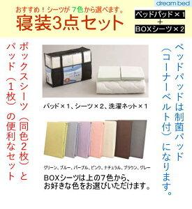 【おすすめ】ベッド用 寝装3点セット セミダブルサイズ、BOXシーツ×2、ベッドパッド×1、制菌パッド、洗濯ネット付