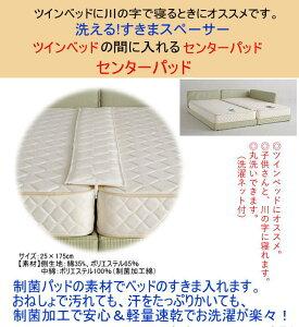 【おすすめ】ツインベッドの間をうめる センターパッド すきまスペーサー940 制菌パッド 洗濯ネット付