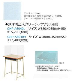 飛沫防止スリーン/アクリル樹脂 三面タイプ GHP-A6040L  W580×D350×H450 アクリル板(透明):厚さt3mm厚) 組立【送料無料】【smtb-TK】