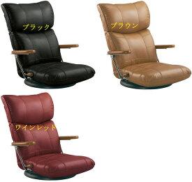 【日本製】【完成品】木肘スーパーソフトレザー座椅子(YS-C1364)ブラック/ブラウン/ワインレッドW62×D70〜123×H69.5(SH15.5)【送料無料】【smtb-TK】