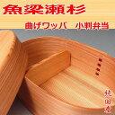 魚梁瀬杉 やなせ杉 わっぱ弁当 中 クルミ油仕上げ曲げわっぱ 弁当箱 BENTO BOX 日本製 オイルフィニッシュ
