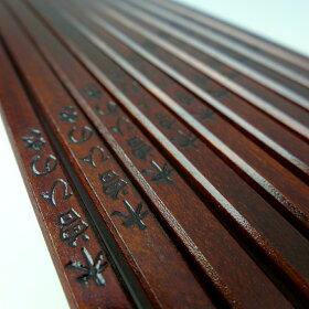 木曽プレミアム箸