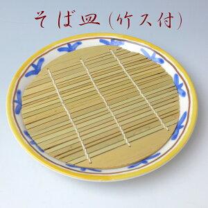 そば皿  竹ス付き   皿19.5cm 竹ス16.5cm ざるそば ざるラーメン つけ麺