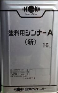 塗料用シンナーA 16L 日本ペイント