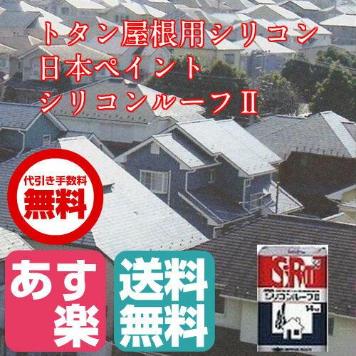 シリコンルーフ2 14kg 日本ペイント/屋根/シリコン/ペンキ/塗料