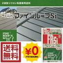 ニッペファインルーフSI 15kgセット日本ペイント