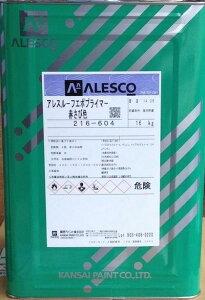 アレスルーフエポプライマー 16kg 関西ペイント さび止め 塗料 錆止め サビ止め