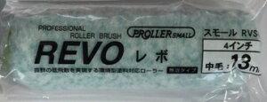 スモールローラー REVO (レボ) 中毛 13mm 4インチ 好川産業