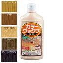 水性カラーワックス床用 500ml ワックス/床/フローリング/カラーワックス/アトム