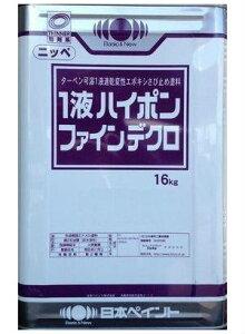 1液ハイポンファインデクロ 16kg 日本ペイント/さび止め/錆止め/エポキシ/速乾/ターペン可溶/塗料/送料無料