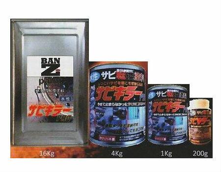 サビキラーPRO/サビキラープロ 200g水性錆転換塗料 BAN-ZI【さび止め】【水性】