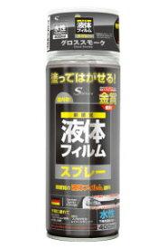 液体フィルムスプレー400ml グロスクリア・グロススモーク・グロスブラック・マットクリア 水性/フィルム/保護/車/ライト/テールランプ