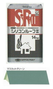 シリコンルーフ2 マスカットグリーン 14kg 日本ペイント送料無料 屋根 トタン ペンキ シリコン 塗料