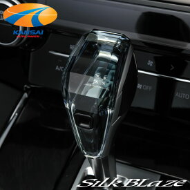 予約商品 5月下旬入荷予定 トヨタ車汎用 クリスタルシフトノブSilkBlaze シルクブレイズ