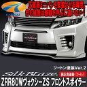 ★SilkBlaze シルクブレイズ★ZRR80ヴォクシーZSフロントスポイラー[塗装済み/ツートン塗装Ver2][代引き決済不可]