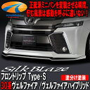 ★SilkBlazeシルクブレイズ★ミニバンフロントリップシリーズ30系ヴェルファイア前期(ハイブリッド対応)フロントリップ Type-S [塗分け…