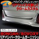 ★SilkBlazeシルクブレイズ★リアバンパークロームガーニッシュ80系ノア/80系ヴォクシー[クロームメッキ]