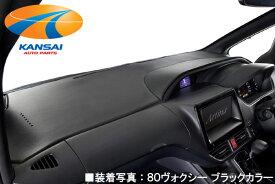 ★Artina アルティナ★車種専用ダッシュマット80系ノア/ヴォクシー