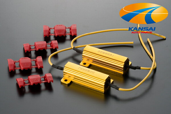 ★K'SPEC GARAX ギャラクス★ハイルミナンスLEDバルブ専用オプションLEDウインカー用抵抗2個セット(電球21W相当)
